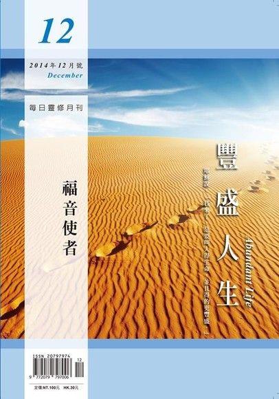 豐盛人生靈修月刊 12月號/2014 第64期