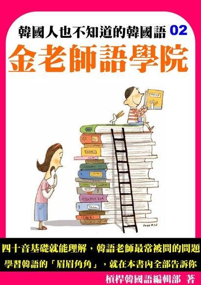 金老師語學院─外國人最感困惑的韓語用法:第二冊
