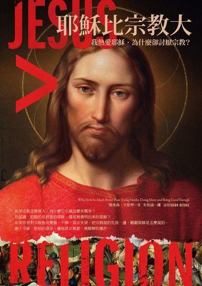 耶穌比宗教大:我熱愛耶穌,為什麼卻討厭宗教?