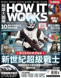 HOW IT WORKS知識大圖解國際中文版 02月號/2016 第17期