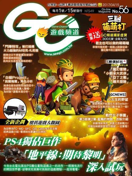 Game Channel 遊戲頻道雙週刊 第56期 2017/04/15