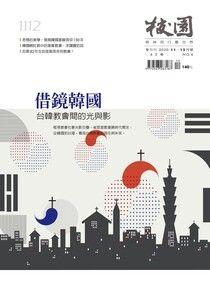 校園雜誌雙月刊2020年11、12月號:借鏡韓國──台韓教會間的光與影