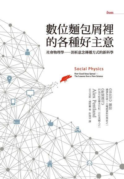 數位麵包屑裡的各種好主意:社會物理學.剖析意念傳播方式的新科學