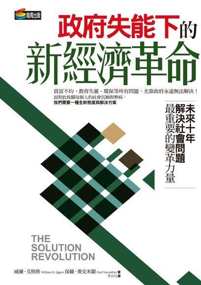 政府失能下的新經濟革命