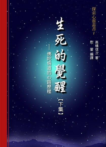 生死的覺醒:佛陀悟道的心路歷程【下集】
