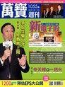 萬寶週刊 第1055期 2014/01/17