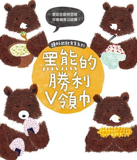 頭好壯壯食育系列繪本(3)黑熊的勝利V領巾(精裝)