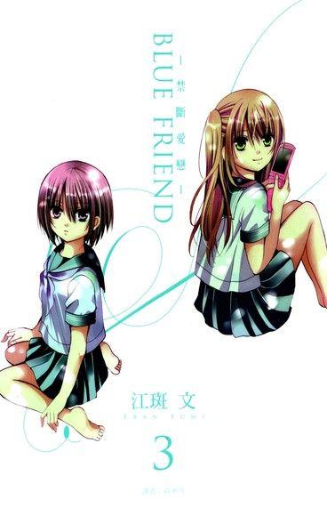 BLUE FRIEND-禁斷愛戀-(03)完