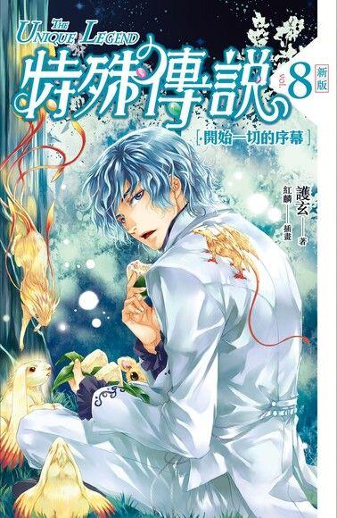 特殊傳說 新版vol.8