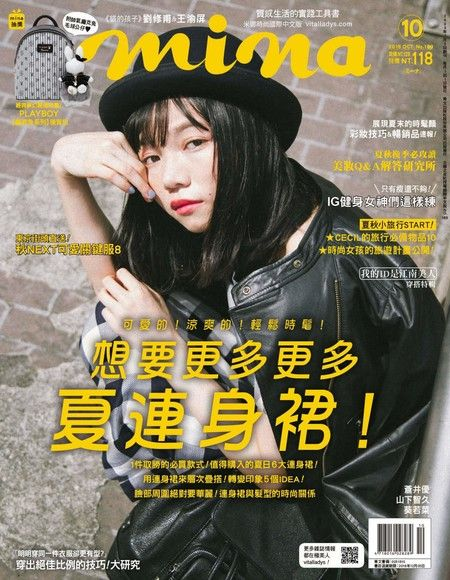 mina米娜國際中文版 10月號/2018 第189期