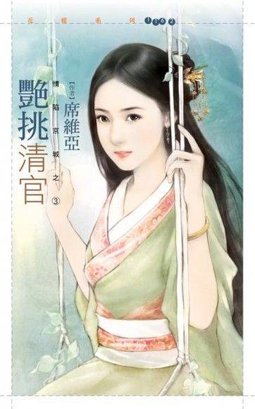 艷挑清官【情陷京城之三】