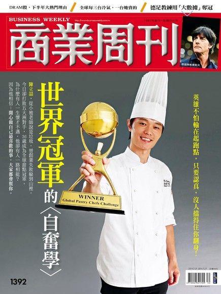 商業周刊 第1392期 2014/07/16