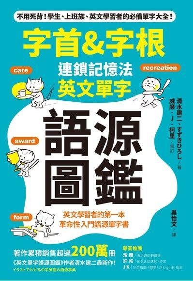 「字首& 字根」連鎖記憶法,英文單字語源圖鑑