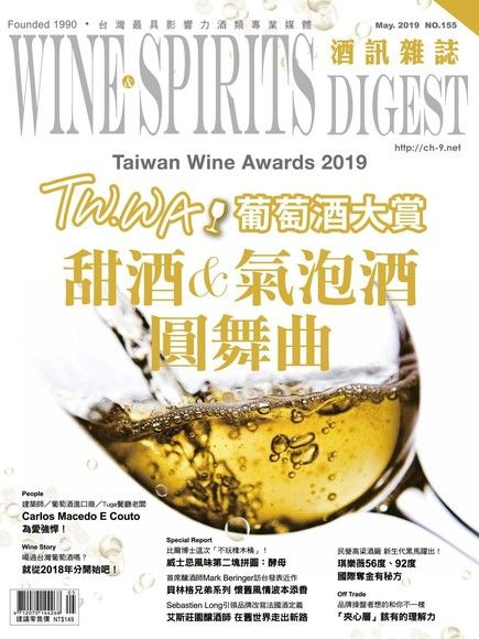 酒訊Wine & Spirits Digest 05月號/2019 第155期