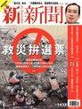 新新聞 第1432期 2014/08/14
