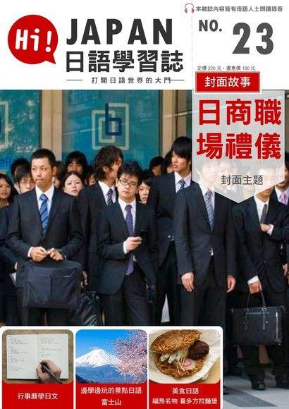 HI!JAPAN日語學習誌 06月號 2017 第23期