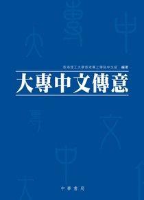大專中文傳意