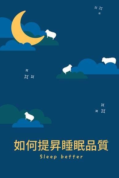 如何提昇睡眠品質 (中英文版)