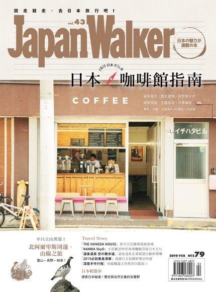Japan Walker Vol.43 2019年2月號