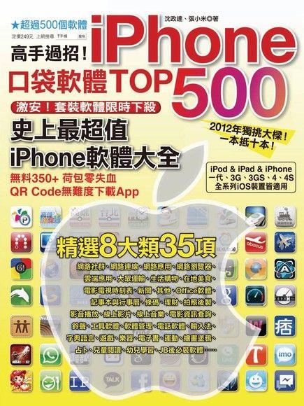 高手過招!iPhone口袋軟體TOP 500