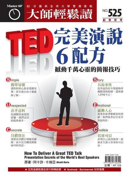 大師輕鬆讀 第525期 2014/01/22