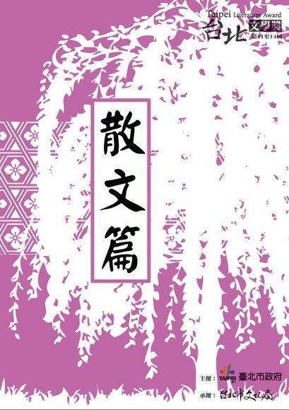 台北文學奬:散文篇