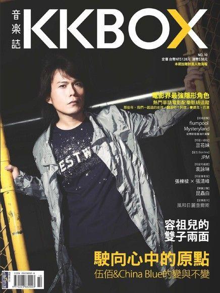 KKBOX音樂誌 No.10