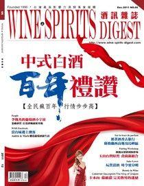 酒訊雜誌月刊 12月號/2011年 第66期