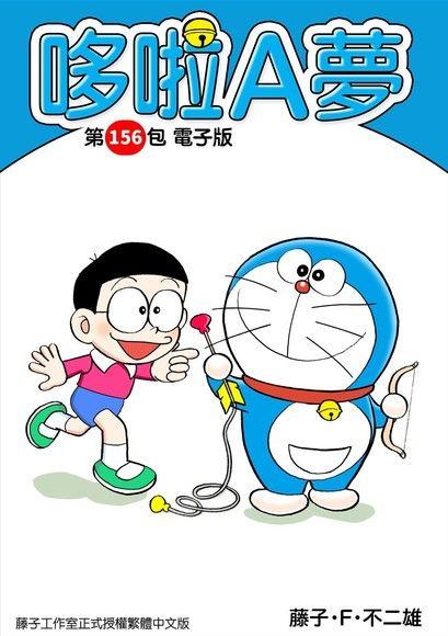 哆啦A夢 第156包 電子版