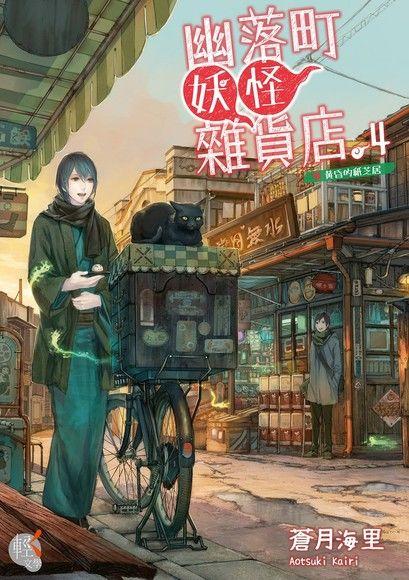 幽落町妖怪雜貨店(4)黃昏的紙芝居