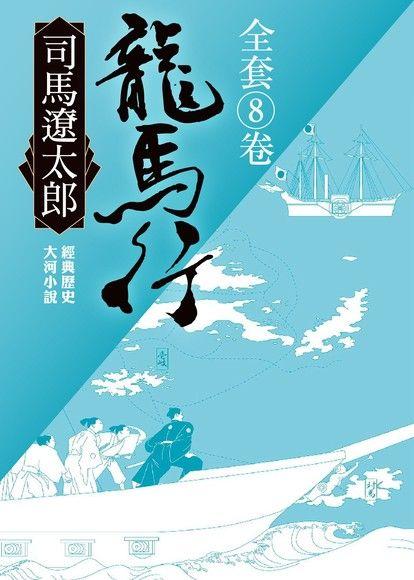 龍馬行(全套八冊)