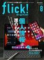 flick! 2019年8月號 Vol.94 【日文版】