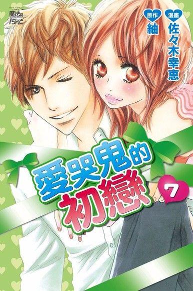愛哭鬼的初戀 (7)