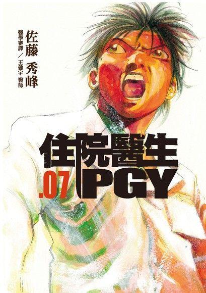 住院醫生PGY(07)