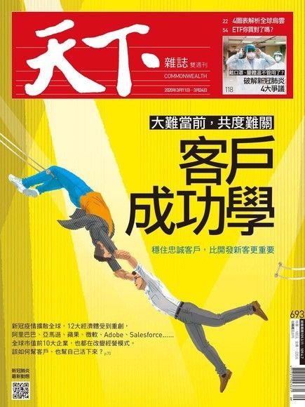 天下雜誌 第693期 2020/03/11