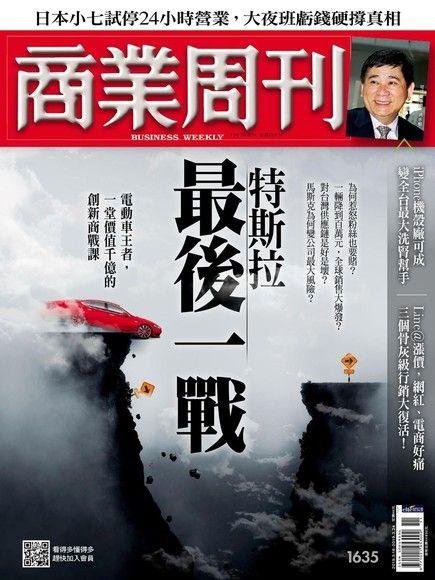 商業周刊 第1635期 2019/03/13