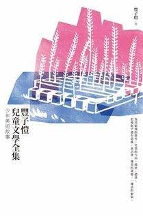 豐子愷兒童文學全集:少年美術故事