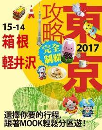 東京攻略完全制霸2017─箱根‧軽井沢