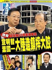 壹週刊 第730期 2015/05/21
