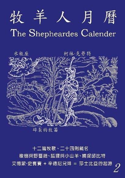 牧羊人月曆