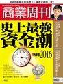 商業周刊 第1425期 2015/03/04