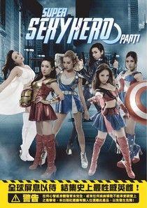 SUPER SEXY HERO Part.1【史上最性感女英雌】