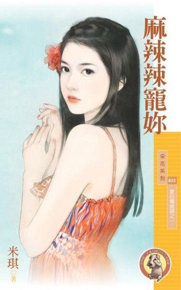 麻辣辣寵妳【愛的燜燒鍋之一】(限)