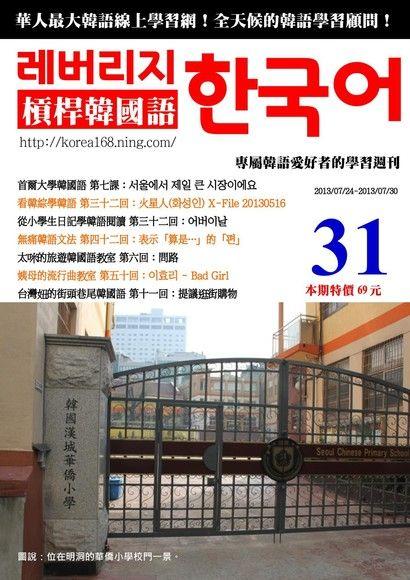 槓桿韓國語學習週刊第31期