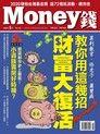 Money錢 05月號/2020 第152期