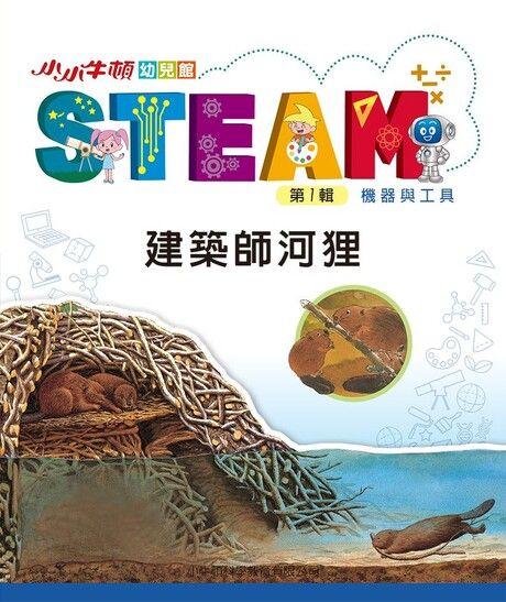 小小牛頓幼兒館STEAM:建築師河狸