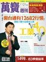 萬寶週刊 第1121期 2015/04/24