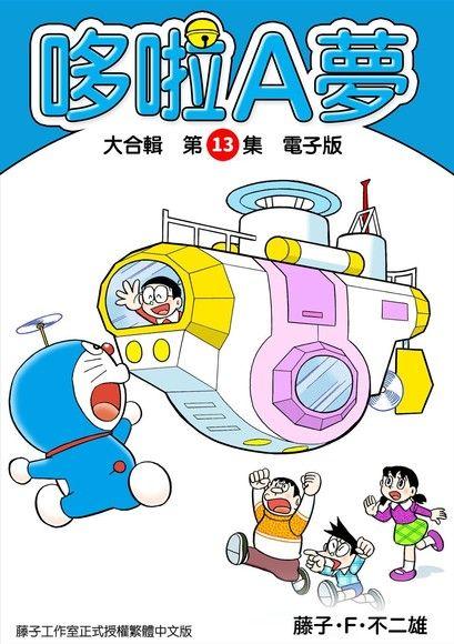 哆啦A夢 大合輯第13集 電子版