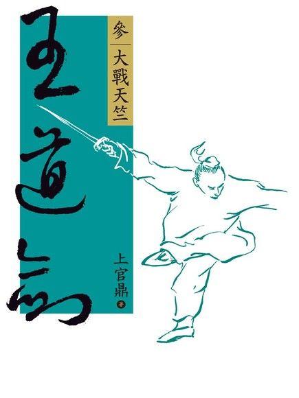 王道劍【參】大戰天竺