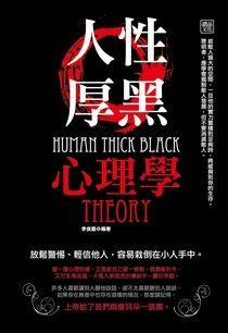 人性厚黑心理學